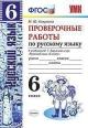 Русский язык 6 кл. Проверочные работы к учебнику Баранова